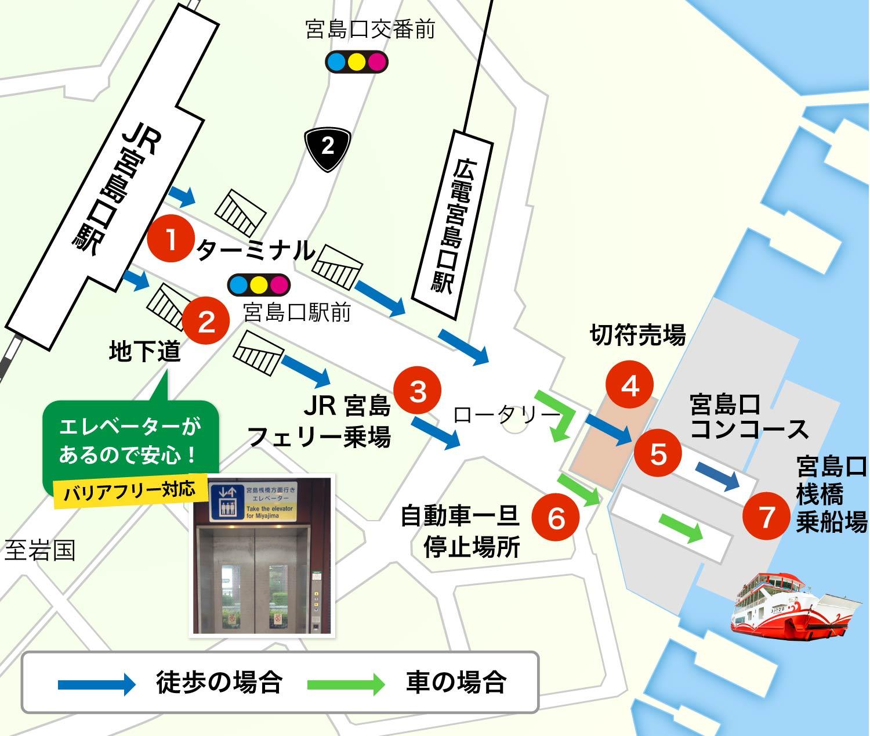 JR西日本宮島フェリーのりば案内・乗船手順