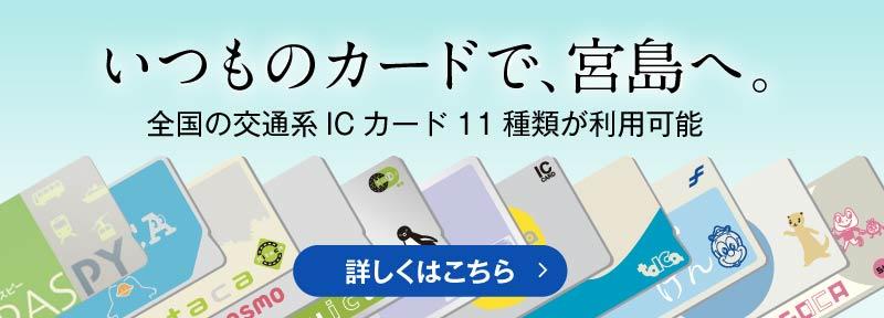 いつものカードで、宮島へ。全国の交通系ICカード11種類が利用可能