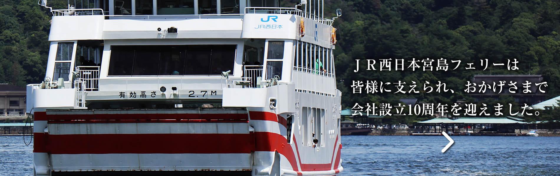 JR西日本宮島フェリー会社設立10周年