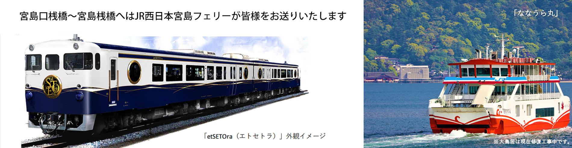 ミタイケンひろしま、せとうち広島デスティネーションキャンペーン 2020.10/1~12/31まで開催