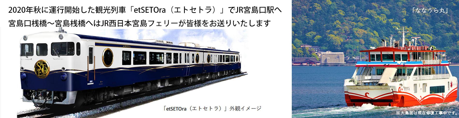 2020年秋に運行開始した観光列車「etSETOra(エトセトラ)」でJR宮島口駅へ