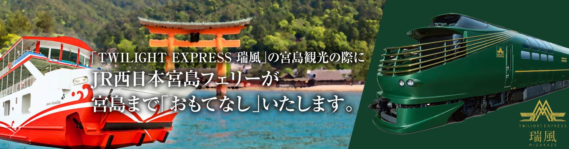 JR西日本宮島フェリーが「TWILIGHT EXPRESS 瑞風」の宮島観光の際にJR西日本宮島フェリーが宮島まで「おもてなし」いたします。