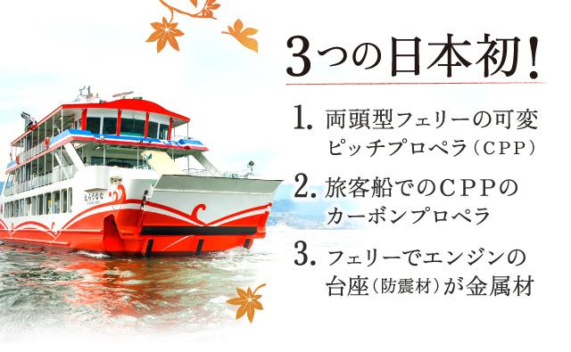 3つの日本初!
