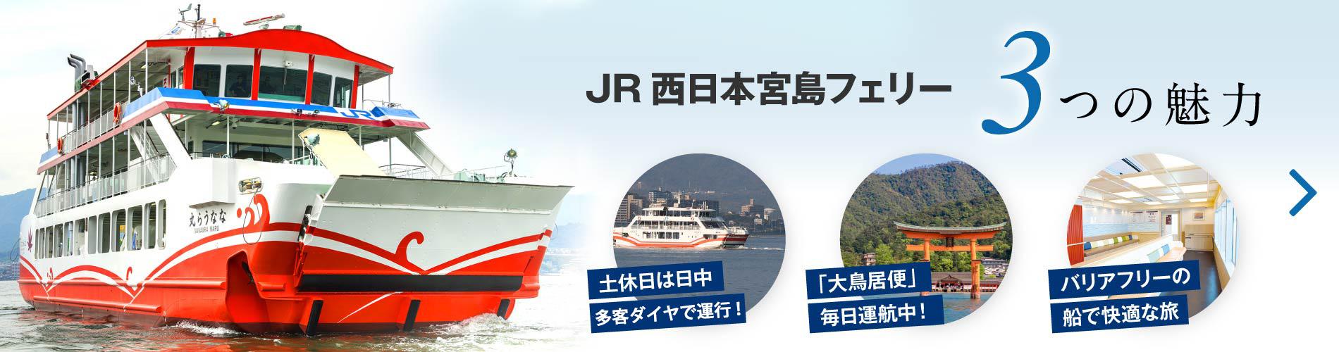 JR西日本宮島フェリー3つの魅力